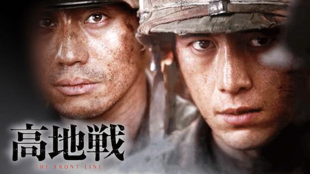 『高地戦』あらすじ・ネタバレ感想!朝鮮戦争で最も過酷な戦いの実話を豪華キャストで描く