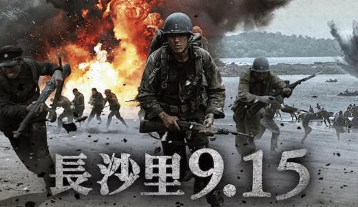 『長沙里9.15』あらすじ・ネタバレ感想!仁川上陸作戦の「陽動作戦」に挑む若き772人の死闘の結末は