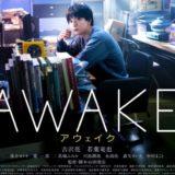 『AWAKE』ポスタービジュアル解禁&公開日決定!著名人コメントも到着!吉沢亮、静かな情熱を燃やす!?