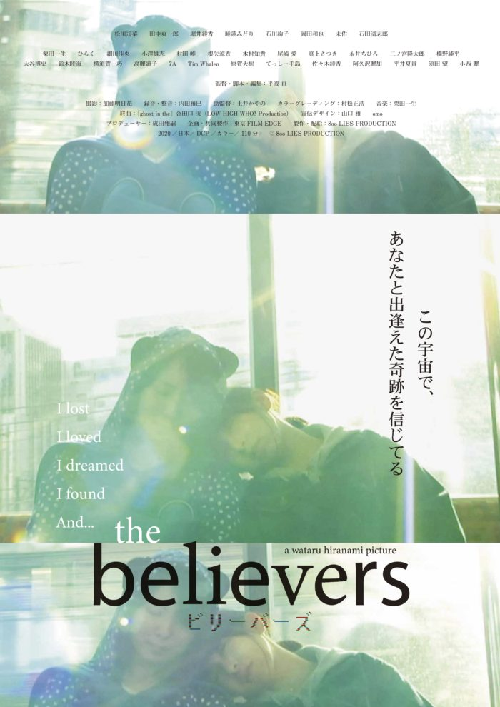 『the believers ビリーバーズ』