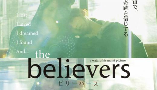 『the believers ビリーバーズ』メインビジュアル&場面写真解禁!平波亘4年ぶり劇場公開作品!