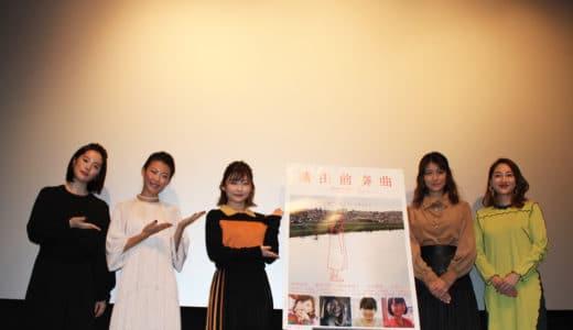 『蒲田前奏曲』初日舞台挨拶レポート!伊藤沙莉、瀧内公美、福田麻由子ら登壇!