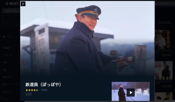 「鉄道員』