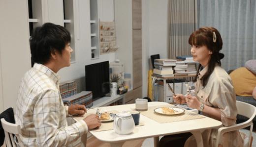 『私の家政夫ナギサさん』第9話(最終回)あらすじ・ネタバレ感想!2人のトライアル新婚生活スタート!