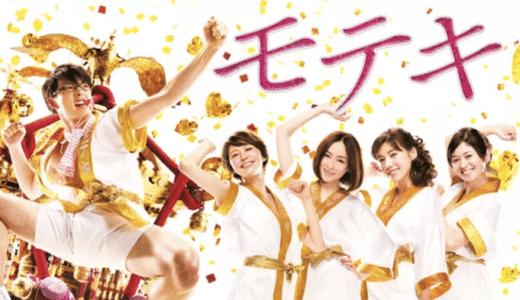 『モテキ』動画配信フル無料視聴!伝説のドラマの劇場版!長澤まさみ、麻生久美子など女優陣も豪華な映画を見る