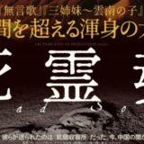 『死霊魂』ヒット記念!無料オンラインレクチャー開催!世界に類のないワン・ビン研究本を刊行した中国文学者登壇!