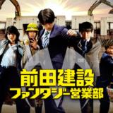 『前田建設ファンタジー営業部』動画フル無料視聴