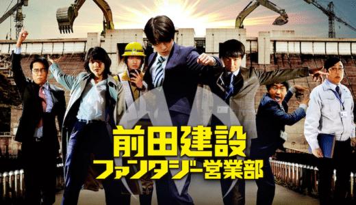 『前田建設ファンタジー営業部』動画フル無料視聴!「マジンガーZ」の格納庫作りに奮闘した人々の実話を見る