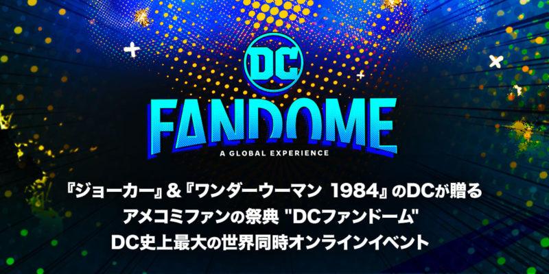 「DCファンドーム」体験レポートと解禁情報まとめ!DCコミックヒーローたちの今後は?