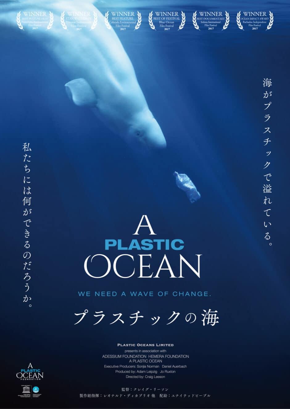 『プラスチックの海』