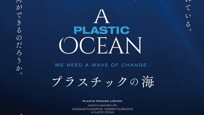 『プラスチックの海』11.13(金)公開決定&ポスタービジュアル・場面写真解禁!海が、プラスチックで溢れている-