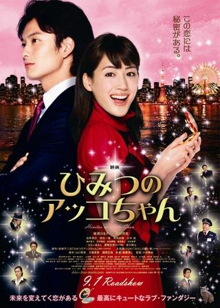 『(C)赤塚不二夫/2012「映画 ひみつのアッコちゃん』