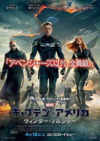 『キャプテン・アメリカ/ウィンター・ソルジャー』