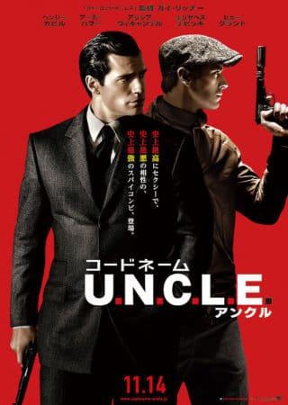『コードネーム U.N.C.L.E.』