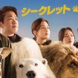 『シークレット・ジョブ』あらすじ・ネタバレ感想! 動物園を救う秘密のお仕事とは!?
