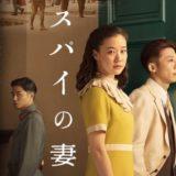 『スパイの妻』あらすじ・キャスト・感想!NHKドラマを映画化しヴェネチア国際映画祭監督賞受賞の話題作!