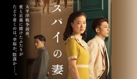 『スパイの妻』あらすじ・キャスト・感想!NHKドラマの劇場版でヴェネチア国際映画祭銀獅子賞受賞の話題作!