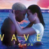 『WAVES/ウェイブス』