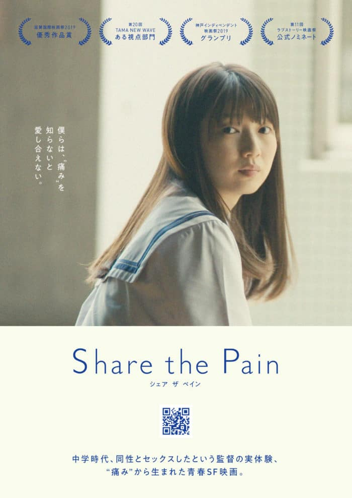 『Share the Pain』