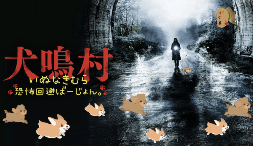 『犬鳴村 恐怖回避ばーじょん』動画配信フル無料視聴!『犬鳴村』の恐怖描写を加工した作品を見る