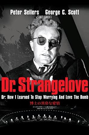 『博士の異常な愛情』