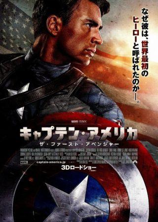 『キャプテン・アメリカ』