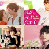 U-NEXT独占配信韓国ドラマおすすめ26選!時代劇から恋愛・ラブコメまで人気作品が目白押し!