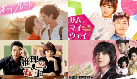 U-NEXT独占配信の韓国ドラマおすすめ26選!時代劇から恋愛・ラブコメまで人気作品が目白押し!