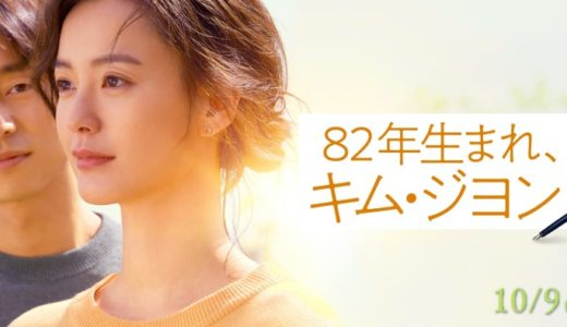 『82年生まれ、キム・ジヨン』あらすじ・ネタバレ感想!話題の小説を映画化!韓国における女性の現実を描く