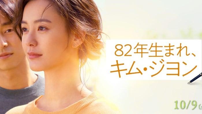 『82年生まれ、キム・ジヨン』あらすじ・ネタバレ感想!超話題の小説を映画化! 韓国における女性の現実を描く