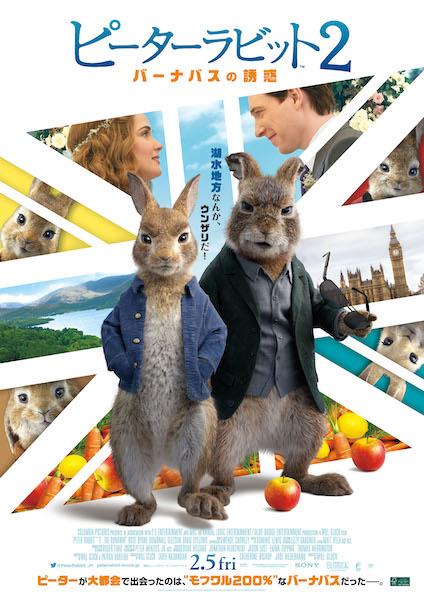 『ピーターラビット2 バーナバスの誘惑』ポスター、チラシに エコロジー用紙の「FSC®認証紙」を使用