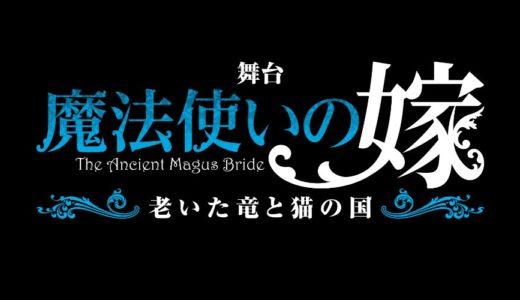 舞台『魔法使いの嫁』10月24日(土)特典付き生配信決定!配信チケット販売&グッズECサイトオープン!