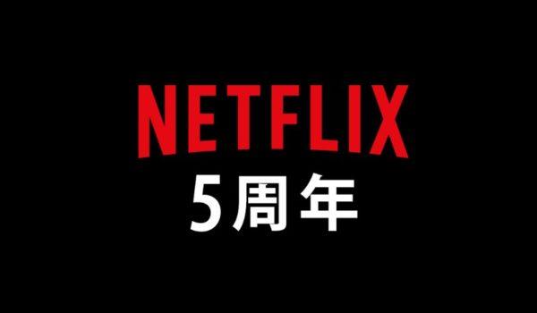 『Netflix』