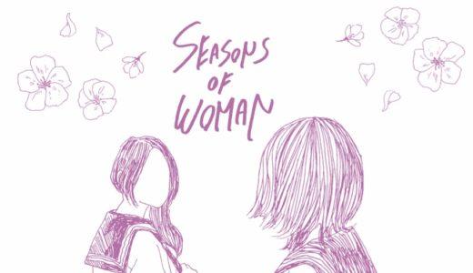 『SEASONS OF WOMAN』特典付き前売券販売決定!新予告編&併映作品情報も一気に解禁!