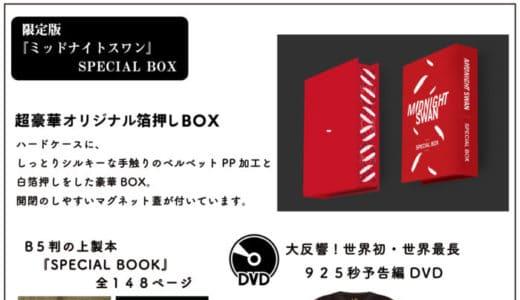 『ミッドナイトスワン』興行収入5億円を突破!5週目もまだまだ全国で鑑賞可能!限定BOXも予約殺到!