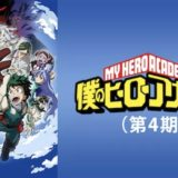 『僕のヒーローアカデミア(第4期)』動画配信フル無料視聴!