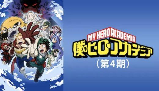『僕のヒーローアカデミア(第4期)』動画配信フル無料視聴!アニメ1話からイッキ見!大人気のヒーローアニメを見る