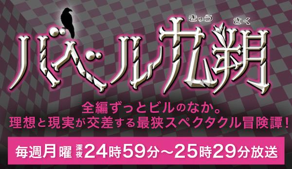 『バベル九朔』第1話あらすじ・ネタバレ感想!