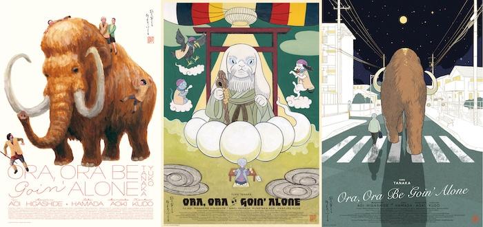 『おらおらでひとりいぐも』本作にインスパイアされたイラストレーター3名が描くイラストポスター完成!