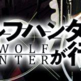 オンライン・シアター『ウルフハンターが行く!』製作決定!舞台×映像による新たなプロジェクトが始動!