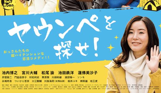 『ヤウンペを探せ!』キャストコメント付きのオンライン先行試写会が開催決定!50名様をご招待!