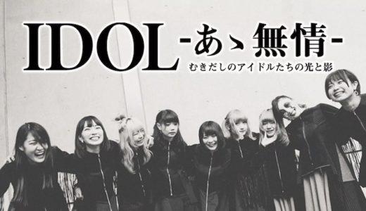 『IDOL-あゝ無情-』動画フル無料視聴!人気アイドルグループの過酷なオーディションのドキュメントを見る