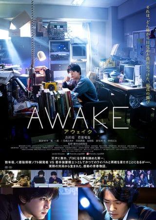 『AWAKE』