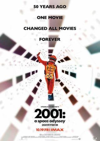 『2001年宇宙の旅』