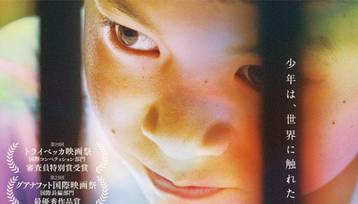 『アイヌモシリ』コメントチラシビジュアル&タイアップ情報解禁!著名人12名から絶賛コメントが続々到着!