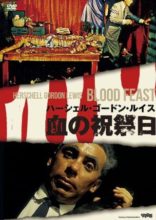 『血の祝祭日』