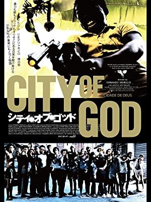 『シティ・オブ・ゴッド』