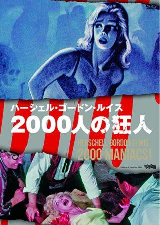 『2000人の狂人』
