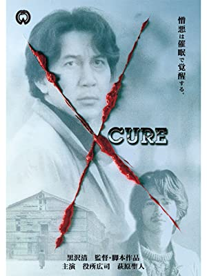 『CURE』