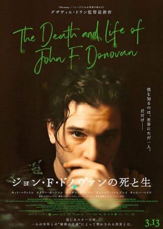 『ジョン・F・ドノヴァンの死と生』